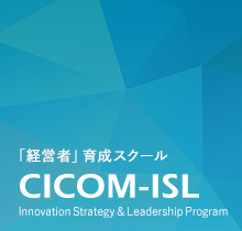 「経営者」育成スクール CICOM-ISL Innovation Strategy & Leadership Program