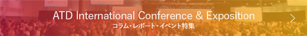 ATD International Conference & Exposition コラム・レポート・イベント特集