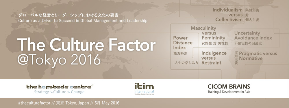 『The Culture Factor @Tokyo 2016』