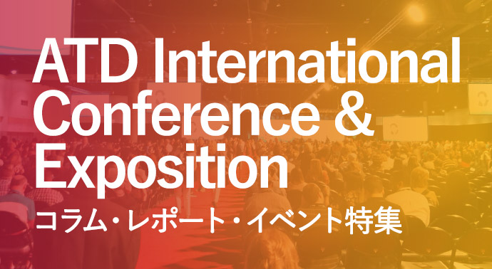 ATD International Conference & Exposition